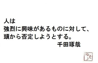 千田琢哉名言 167