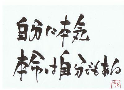 千田琢哉名言 168 (2)