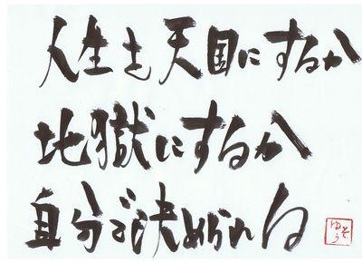 千田琢哉名言 169 (2)