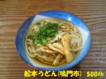 うどん350円