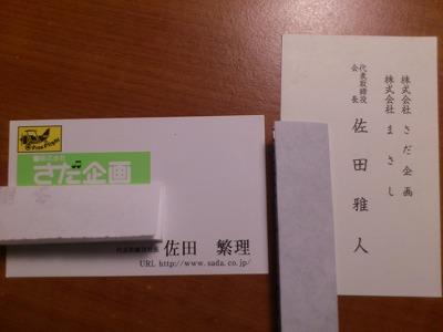 s-DSC_1069.jpg
