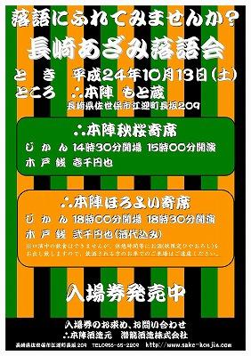s-honjinrakugo-4.jpg