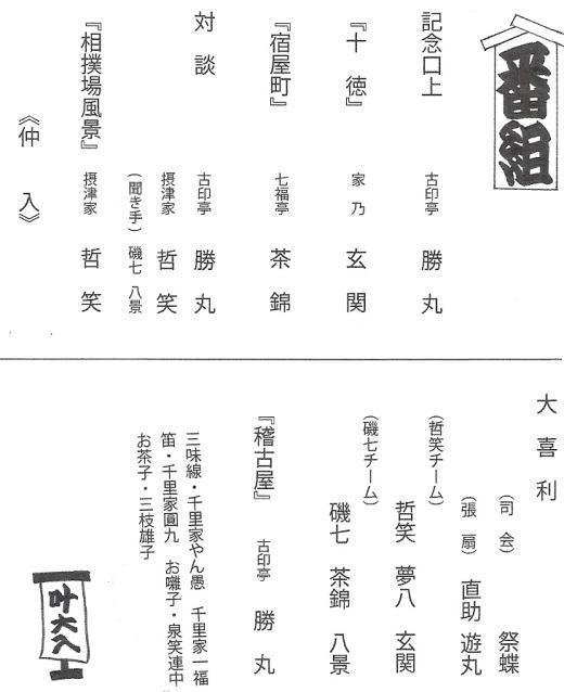 泉笑会結成四十周年記念落語会・番組