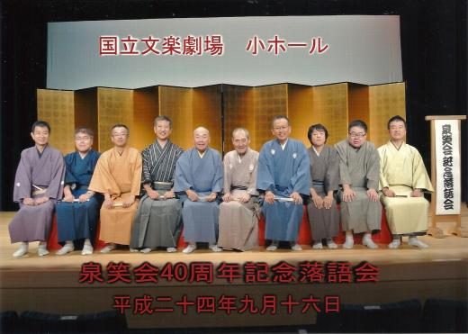 泉笑会結成四十周年記念落語会・集合写真