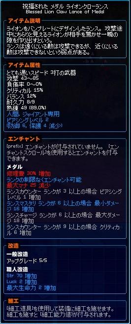 mabinogi_2012_04_30_002.jpg
