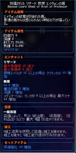 mabinogi_2012_04_30_005.jpg