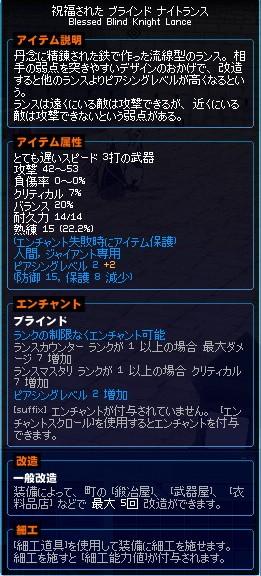 mabinogi_2012_05_10_011.jpg
