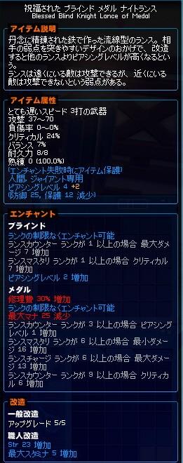 mabinogi_2012_06_11_003.jpg