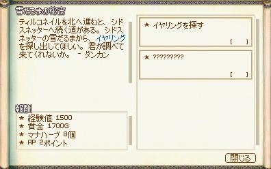 mabinogi_2012_06_14_003.jpg