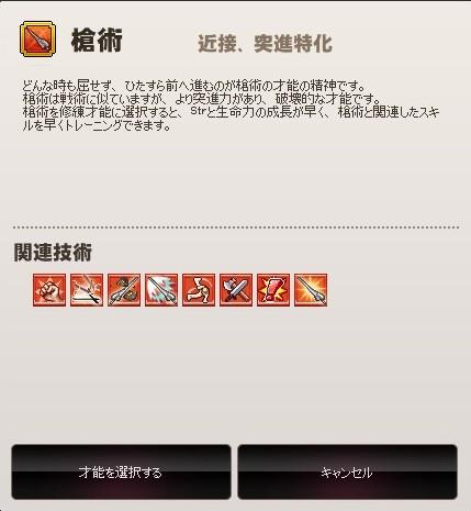 mabinogi_2012_07_19_004.jpg