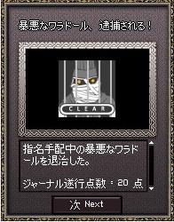 mabinogi_2012_08_02_004.jpg