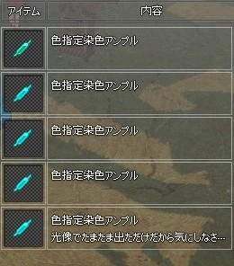 mabinogi_2012_10_25_005.jpg