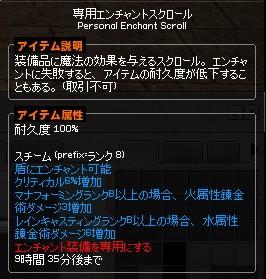 mabinogi_2012_10_26_002.jpg