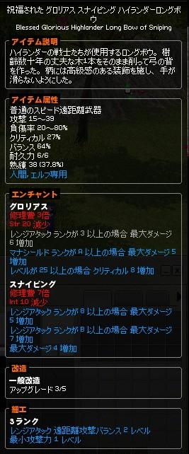 mabinogi_2012_12_04_011.jpg