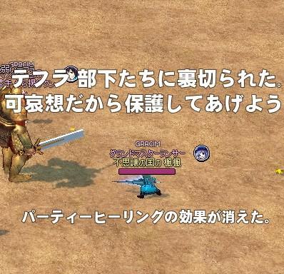 mabinogi_2012_12_07_007.jpg