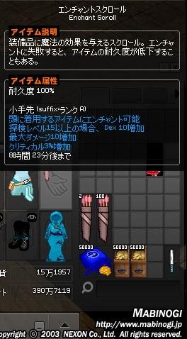 mabinogi_2012_12_15_001.jpg