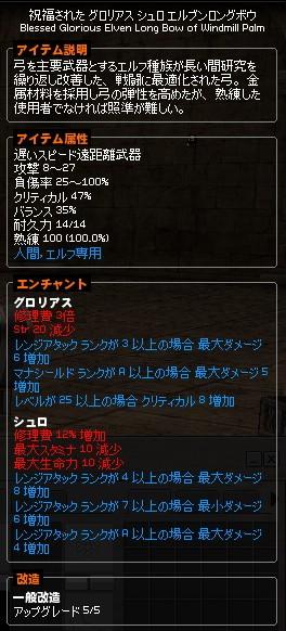 mabinogi_2012_12_26_003.jpg