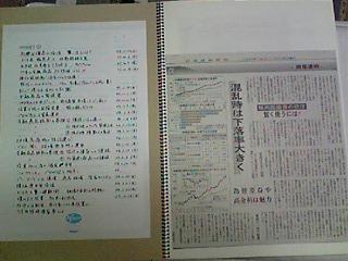 新聞の切り抜きスクラップ2