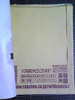領収書の整理(091228)_02