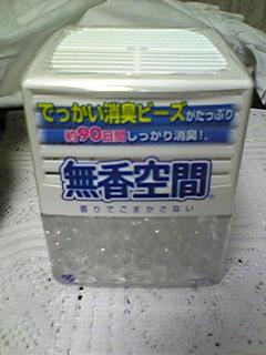 【懸賞当選】無香空間(100121)