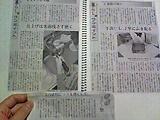 新聞の切り抜き整理(100214)