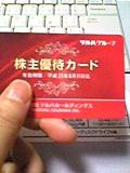 100820_ツルハ株主優待カード
