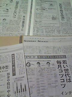 100822_古カタログに新聞スクラップ_01