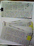 100822_古カタログに新聞スクラップ_03