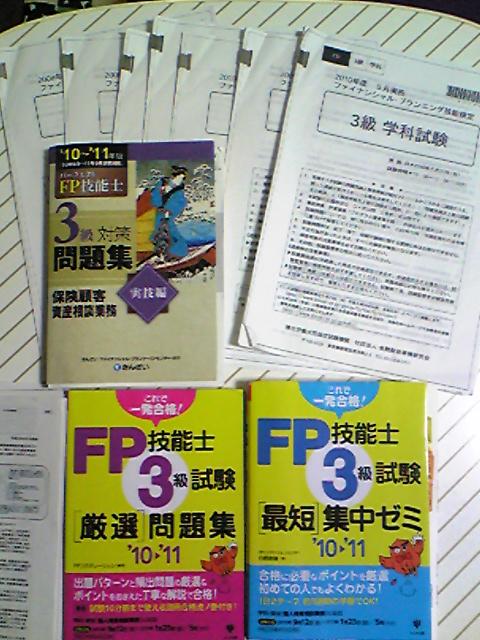 100912_FP3級参考書_01
