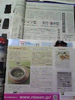 100822_古カタログに新聞スクラップ_02