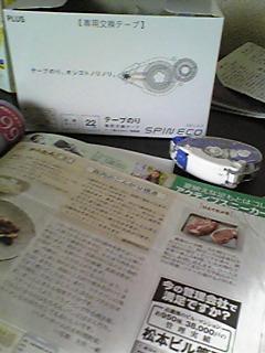 101024_新聞スクラップ