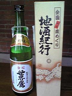 101110_モラタメ_地酒『世界鷹』