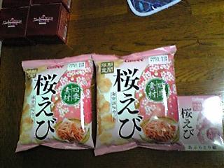 110302_モラタメ_カルビー桜エビ