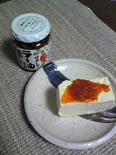 110414_モラタメ_食べるラー油_02