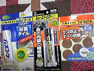 111119_セメダイン「なおす」シリーズ3商品セット_05
