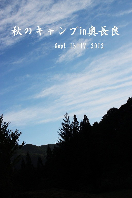IMG_9379Camp Sept 2012