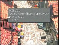 ff9_カバオかけっこ