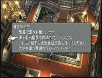 ff9_プルート隊に指示