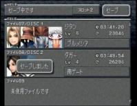 ff9_Disc2開始