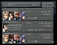 ff9_Disc2終了