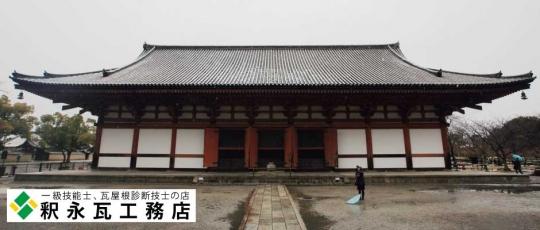 東寺講堂 入母屋造 本瓦葺 01