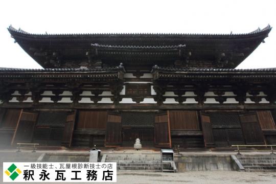 東寺金堂 入母屋造 本瓦葺05