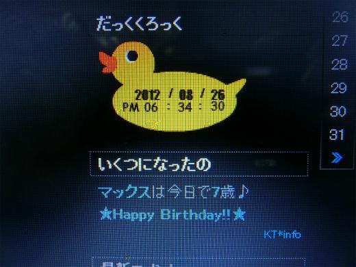 7歳おめでとう!!