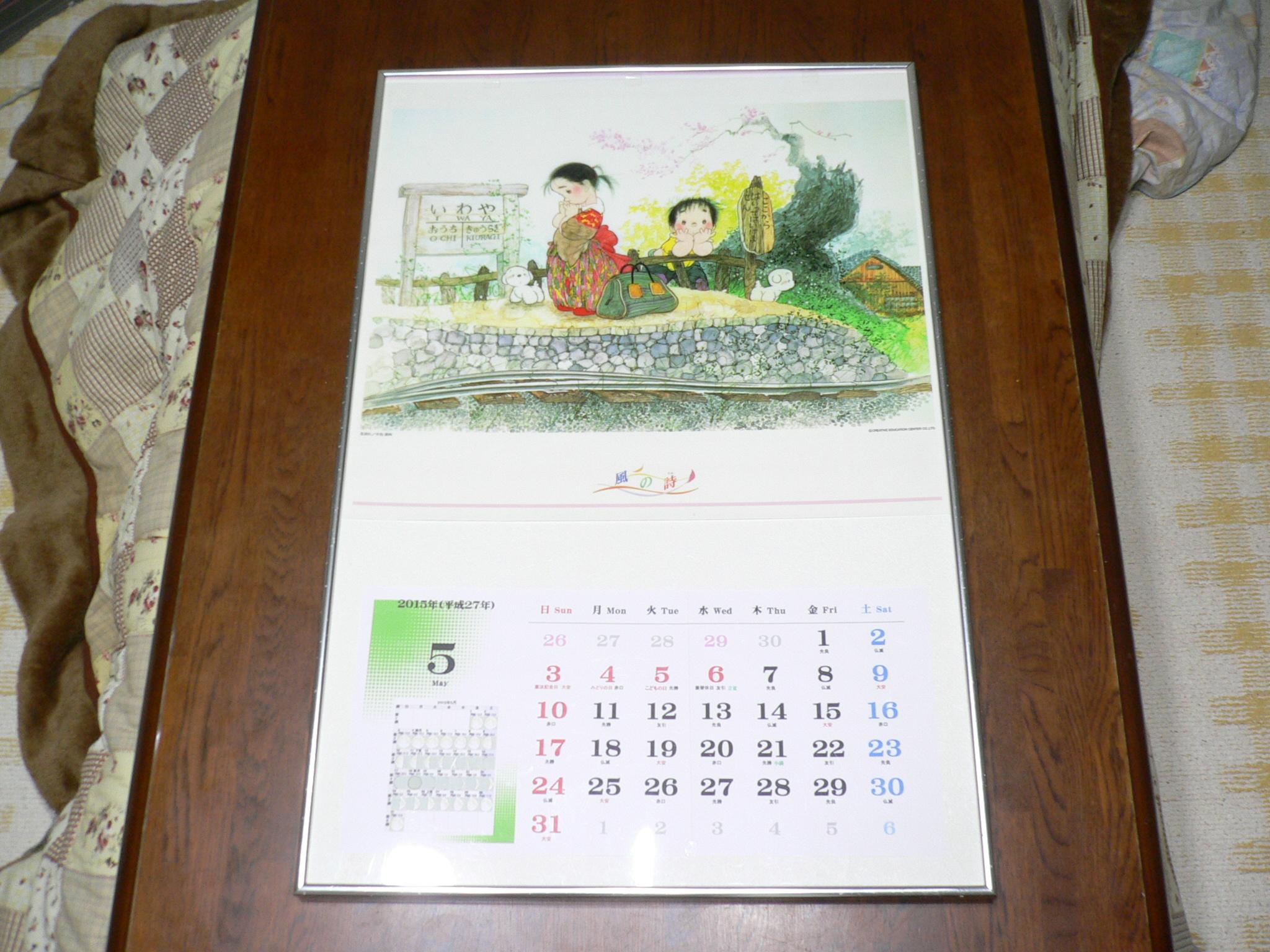 そわそわ うきうき 手作りカレンダー