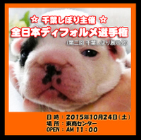chibashibo_deforme_L.jpg