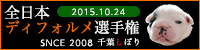 chibashibo_deforme_S.jpg