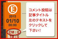 comment_caution_2015.jpg