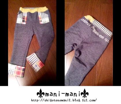 knitpants121124_02.jpg