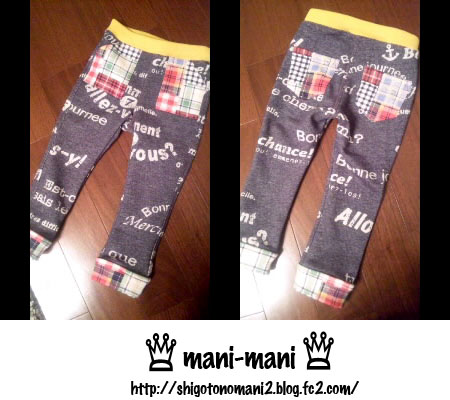 knitpants12123101.jpg