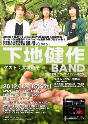 2012.12.15 下地健作-s